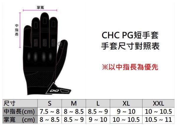 CHC手套尺寸對照表